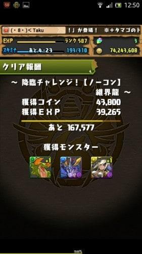Screenshot_2015-10-05-12-50-55