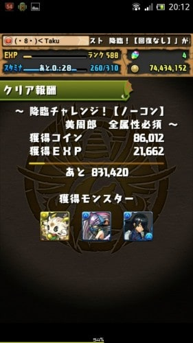 Screenshot_2015-10-05-20-12-04