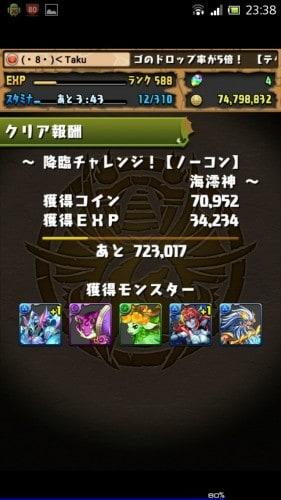 Screenshot_2015-10-05-23-38-49