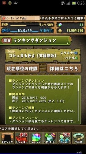 Screenshot_2015-10-12-00-25-31