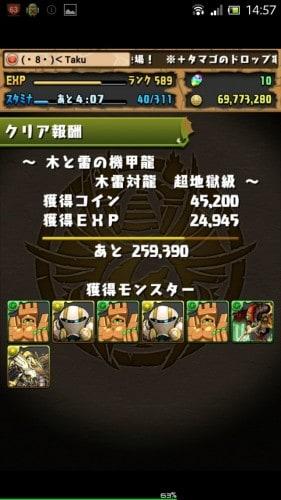 Screenshot_2015-10-12-14-57-23