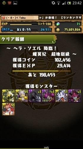 Screenshot_2015-10-17-23-42-55
