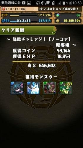 Screenshot_2015-10-28-10-53-47