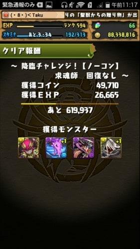 Screenshot_2015-10-28-11-17-41
