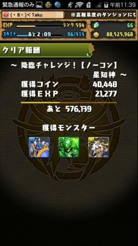 Screenshot_2015-10-28-11-39-06