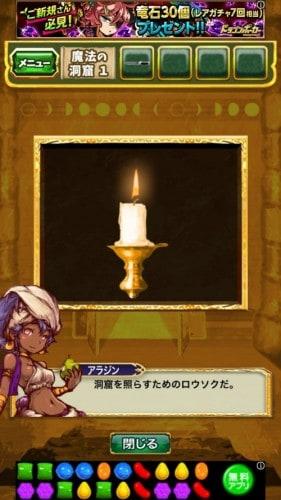 脱出ゲーム アラジンと魔法のランプ 王国の危機からの脱出 298
