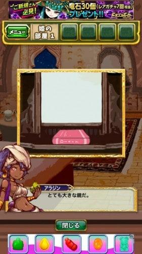 脱出ゲーム アラジンと魔法のランプ 王国の危機からの脱出 230