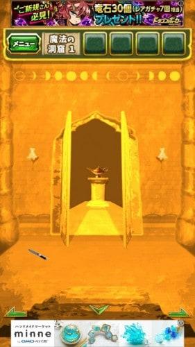 脱出ゲーム アラジンと魔法のランプ 王国の危機からの脱出 295