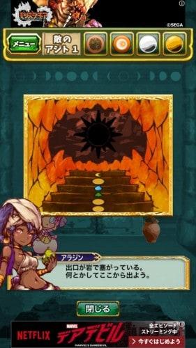 脱出ゲーム アラジンと魔法のランプ 王国の危機からの脱出 488