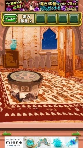 脱出ゲーム アラジンと魔法のランプ 王国の危機からの脱出 232
