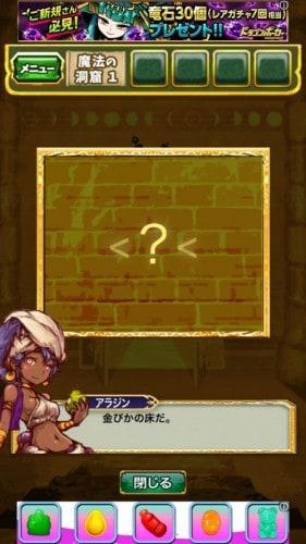 脱出ゲーム アラジンと魔法のランプ 王国の危機からの脱出 227