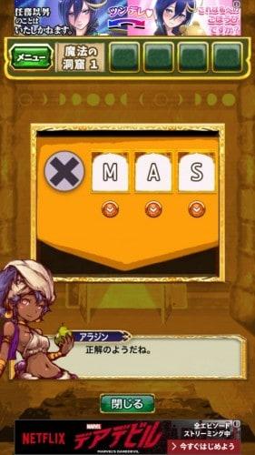 脱出ゲーム アラジンと魔法のランプ 王国の危機からの脱出 519