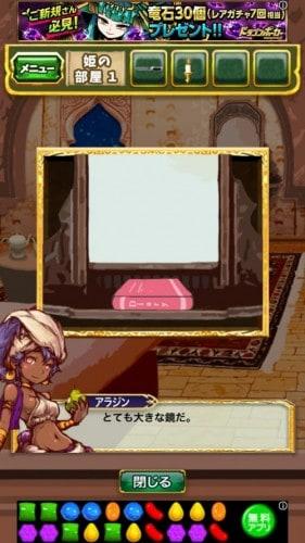 脱出ゲーム アラジンと魔法のランプ 王国の危機からの脱出 301