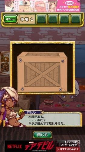 脱出ゲーム アラジンと魔法のランプ 王国の危機からの脱出 504