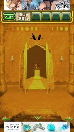 脱出ゲーム アラジンと魔法のランプ 王国の危機からの脱出 222