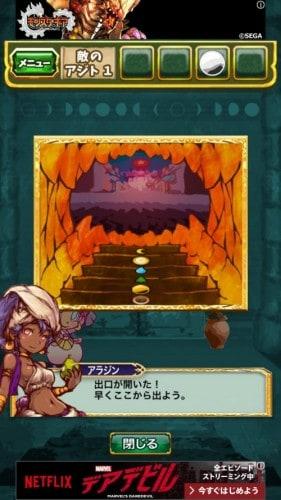 脱出ゲーム アラジンと魔法のランプ 王国の危機からの脱出 493