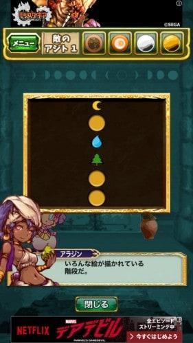 脱出ゲーム アラジンと魔法のランプ 王国の危機からの脱出 489