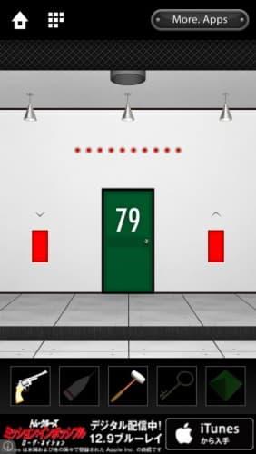 脱出ゲーム DOOORS 117