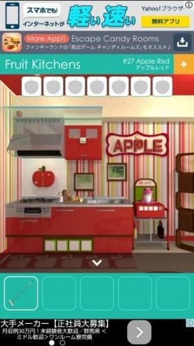 フルーツキッチン アップルレッド 27 011