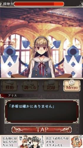 アリスの精神裁判 7 (14)