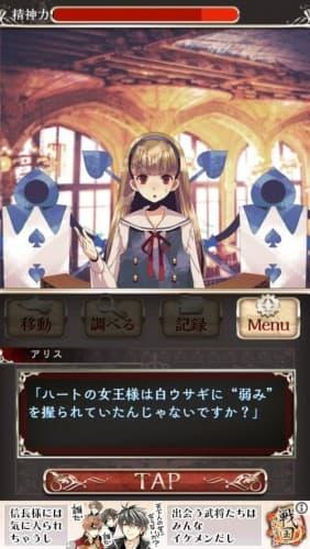 アリスの精神裁判 7 (4)