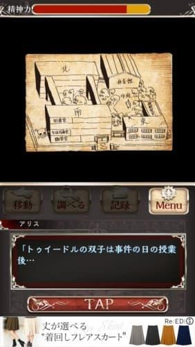 アリスの精神裁判 7 (18)