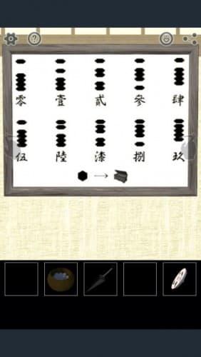 脱出ゲーム SamuraiRoom 038