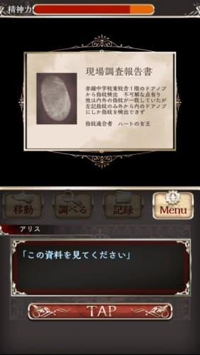 アリスの精神裁判 7 (20)