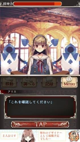 アリスの精神裁判 7 (12)