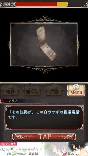 アリスの精神裁判 7 (6)