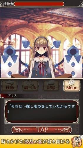 アリスの精神裁判 7 (22)