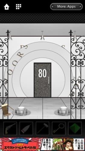 脱出ゲーム DOORS 80 003