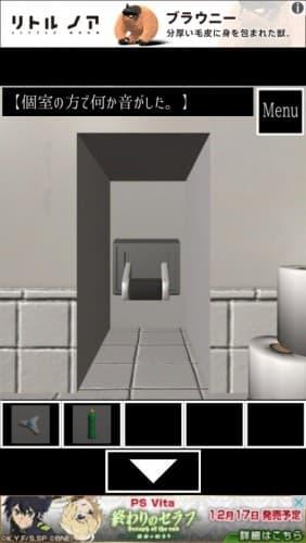 脱出ゲーム 女子トイレからの脱出 059