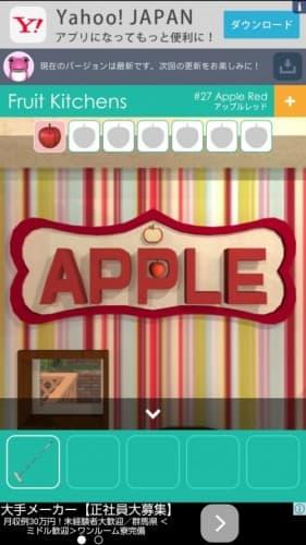 フルーツキッチン アップルレッド 27 015