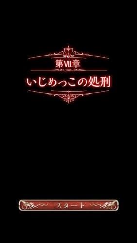 アリスの精神裁判 7 (2)