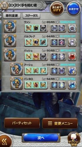 FFRK チャレンジイベント 導かれし空賊 攻略