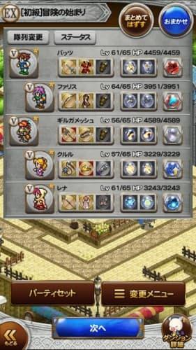 FFRK コレクションイベント 剣と魔法の王国 攻略 その1