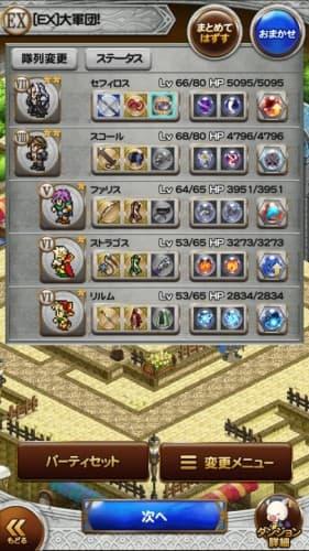 FFRK コレクションイベント 剣と魔法の王国 攻略
