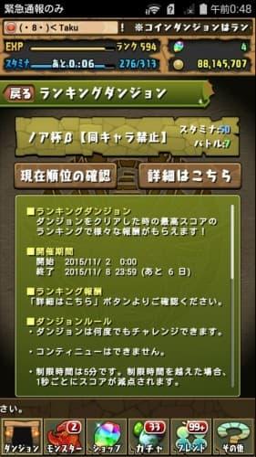 Screenshot_2015-11-02-00-48-21