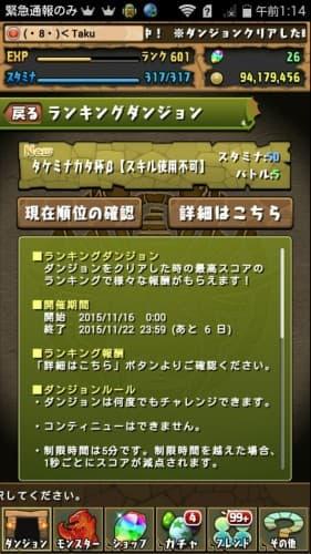 Screenshot_2015-11-16-01-14-31