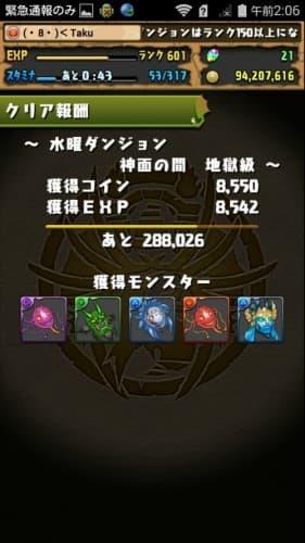 Screenshot_2015-11-18-02-06-08