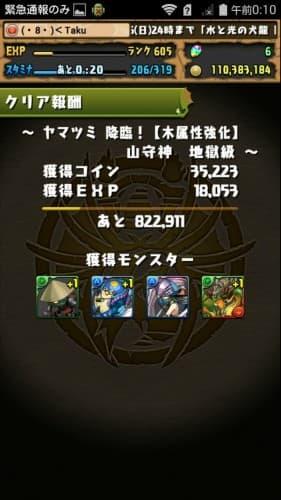 Screenshot_2015-11-28-00-10-33