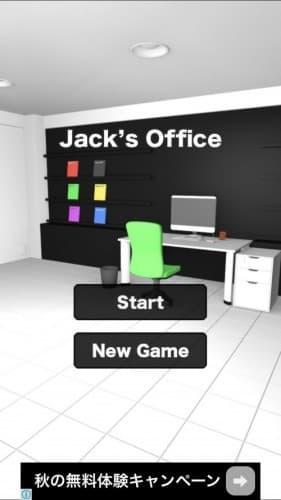 脱出ゲーム Jack's Office (2)