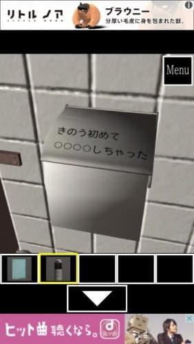 脱出ゲーム 女子トイレからの脱出 109