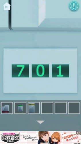 脱出ゲーム Guest Room 206