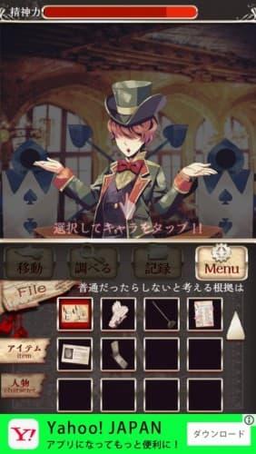 アリスの精神裁判 7 (15)