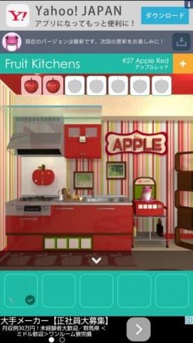 フルーツキッチン アップルレッド 27 022
