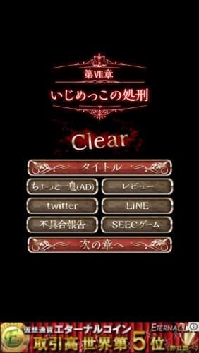 アリスの精神裁判 7 (27)