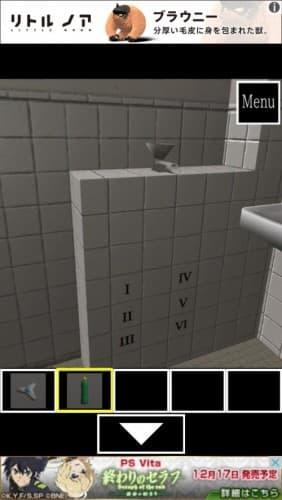 脱出ゲーム 女子トイレからの脱出 061