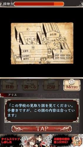 アリスの精神裁判 7 (16)